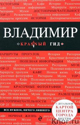 """Владимир. Серия """"Красный гид"""""""