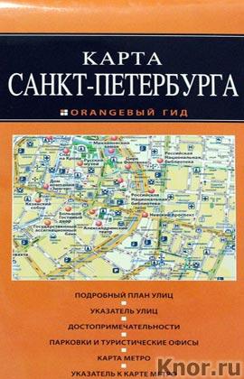 """Санкт-Петербург. Серия """"Оранжевый гид. Карты"""""""