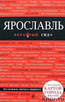 """Н. Леонова """"Ярославль"""" Серия """"Красный гид"""""""