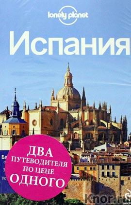 """И.Н. Перец """"Комплект Испания: Барселона (Красный гид) + Испания (Lonely Planet)"""" Серия """"Lonely Planet. Путеводители"""""""