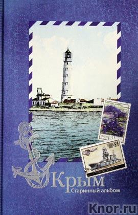 Крым. Старинный альбом