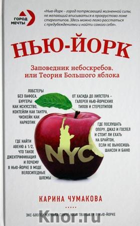 """Карина Чумакова """"Нью-Йорк. Заповедник небоскребов, или Теория большого яблока"""" Серия """"Город мечты. Традиции и образ жизни людей самых популярных городов мира"""""""