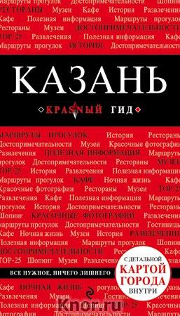 """А.В. Синцов """"Казань"""" Серия """"Красный гид"""""""