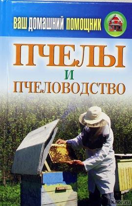 """В. Смирнов """"Ваш домашний помощник. Пчелы и пчеловодство"""" Серия """"Карманная библиотека"""""""