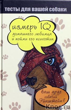"""Составитель Я. Сурженко """"Тесты для вашей собаки. Измерь IQ домашнего любимца и пойми его психотип"""""""