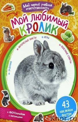 """Мой первый учебник ответственности. Мой любимый кролик + 43 наклейки внутри. Серия """"Мой первый учебник ответственности"""""""