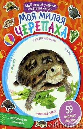 """Мой первый учебник ответственности. Моя милая черепаха + 59 наклеек внутри. Серия """"Мой первый учебник ответственности"""""""