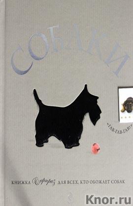 """Собаки. Подарок для всех, кто обожает собак. Серия """"Подарочные издания. Энциклопедии животных"""""""