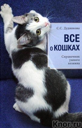 """С.С. Дудникова """"Все о кошках"""" Серия """"Все о домашних питомцах"""""""