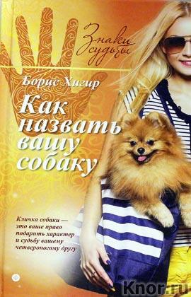 """Борис Хигир """"Как назвать вашу собаку"""""""