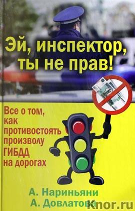 """А. Нариньяни, А. Довлатова """"Эй, инспектор, ты не прав! Все о том, как противостоять произволу ГИБДД на дорогах"""" Серия """"Юридическая шпаргалка"""""""