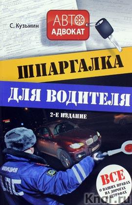 """С. Кузьмин """"Шпаргалка для водителя. Все о ваших правах на дорогах и штрафах"""" Серия """"Автоадвокат"""""""