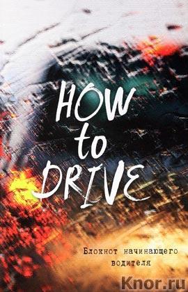 """Блокнот начинающего водителя (How to drive). Серия """"Автошкола"""""""