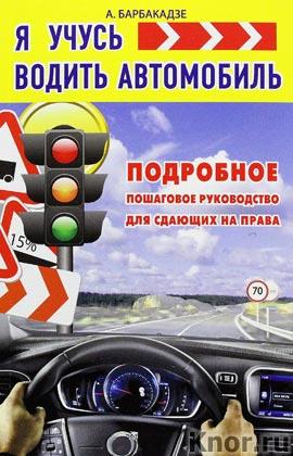 """Андрей Барбакадзе """"Я учусь водить автомобиль. Подробное пошаговое руководство для сдающих на права"""" Серия """"Книга-автоинструктор"""""""