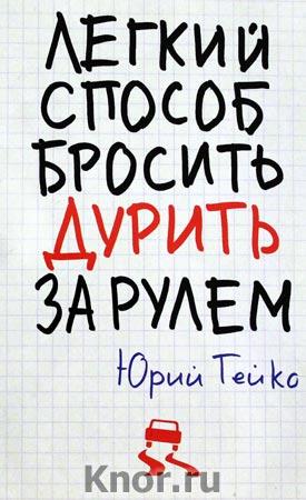 """Юрий Гейко """"Легкий способ бросить дурить. За рулем"""""""