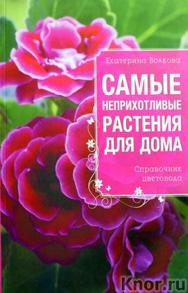 """Екатерина Волкова """"Самые неприхотливые растения для вашего дома"""""""