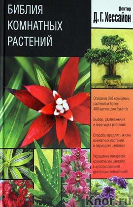 """Доктор Д.Г. Хессайон """"Библия комнатных растений"""""""