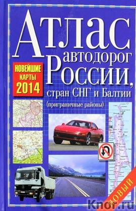 Атлас автодорог России, стран СНГ и Балтии (приграничные районы), 2014