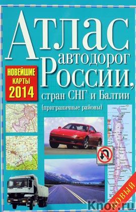 Атлас автодорог России, стран СНГ и Балтии 2014 (приграничные районы)