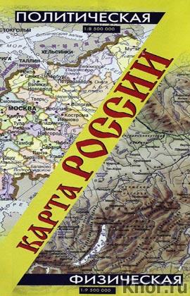 Карта России. Политическая. Физическая. Складная карта
