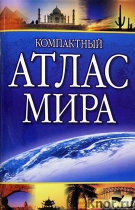 """Компактный атлас мира. Серия """"Атлас мира"""""""