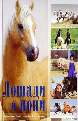 "В.М. Жабцев ""Лошади и пони"""