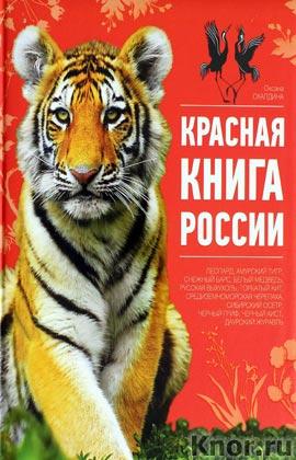 """Оксана Скалдина """"Красная книга России"""" Серия """"Красная книга"""""""