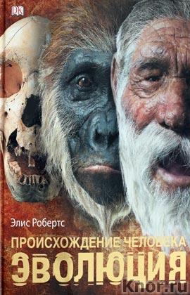 """Элис Робертс """"Происхождение человека. Эволюция"""""""
