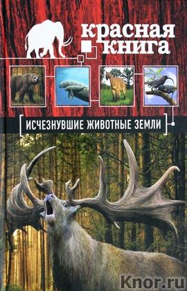 """Д.А. Лукашанец, Е.М. Лукашанец """"Красная книга. Исчезнувшие животные Земли"""" Серия """"Красная книга для больших и маленьких"""""""