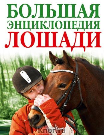 """Т.А. Габриелян """"Лошади. Большая энциклопедия"""""""