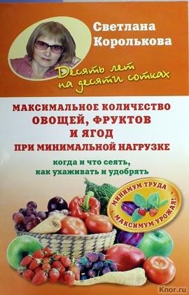 """Светлана Королькова """"Максимальное количество овощей, фруктов и ягод при минимальной нагрузке"""""""
