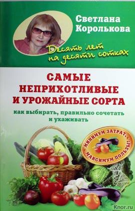 """Светлана Королькова """"Самые неприхотливые и урожайные сорта"""""""
