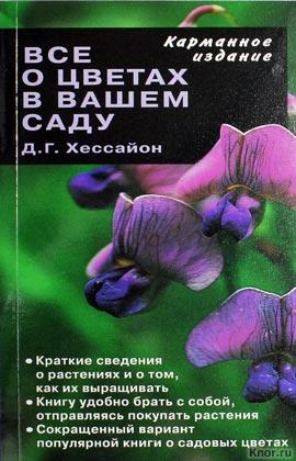 """Д.Г. Хессайон """"Все о цветах в вашем саду"""" Серия """"Все о ..."""""""