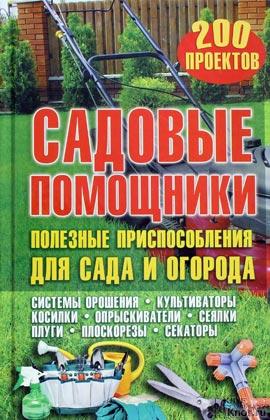 """Ю.Ф. Подольский """"Садовые помощники. Полезные приспособления для сада и огорода"""""""