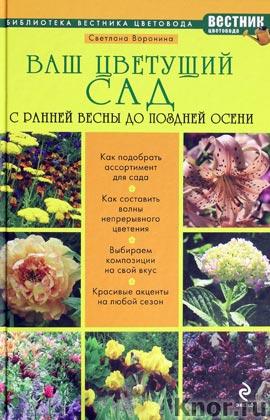 """Светлана Воронина """"Ваш цветущий сад. С ранней весны до поздней осени"""" Серия """"Библиотека """"Вестника цветовода"""""""