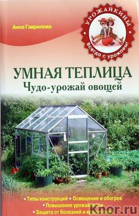 """Анна Гаврилова """"Умная теплица. Чудо-урожай овощей"""" Серия """"Урожайкины. Всегда с урожаем"""""""