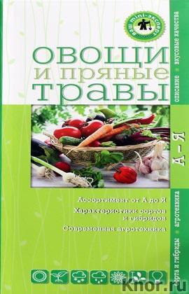 """Овощи и пряные травы. Серия """"Ваш мини-эксперт"""""""