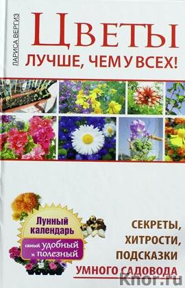 """Лариса Вергиз """"Цветы. Лучше, чем у всех. Секреты, хитрости, подсказки умного садовода"""" Серия """"Лучшие рецепты умного садовода"""""""