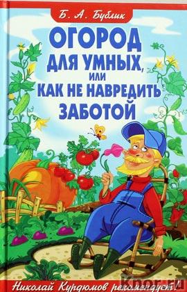 """Б.А. Бублик """"Огород для умных, или Как не навредить заботой"""""""