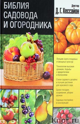 "Доктор Д.Г. Хессайон ""Библия садовода и огородника"""