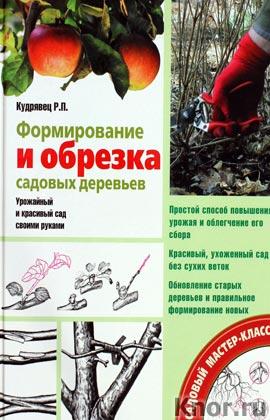 """Р.П. Кудрявец """"Формирование и обрезка садовых деревьев"""""""