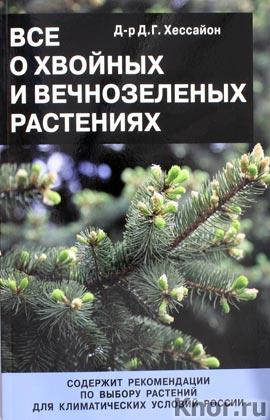 """Д-р Д.Г. Хессайон """"Все о хвойных и вечнозеленых растениях"""""""