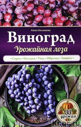 """Анна Белякова """"Виноград. Урожайная лоза"""" Серия """"33 урожая"""""""