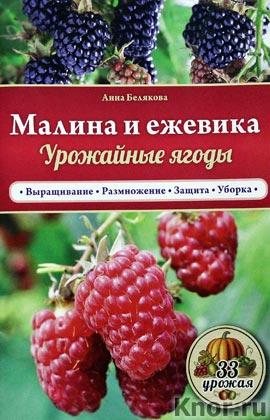 """Анна Белякова """"Малина и ежевика. Урожайные ягоды"""" Серия """"33 урожая"""""""