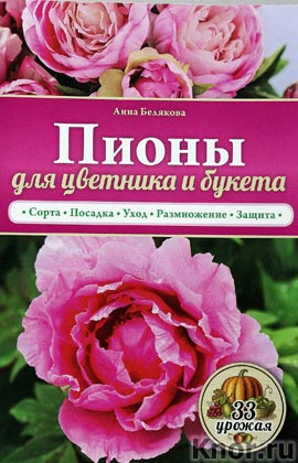 """Анна Белякова """"Пионы для цветника и букета"""" Серия """"33 урожая"""""""