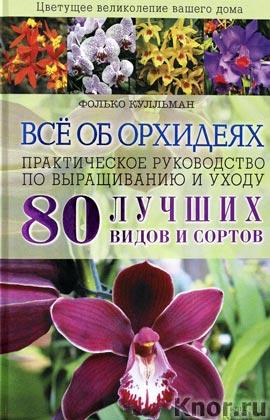 """Фолько Кулльман """"Все об орхидеях. Практическое руководство по выращиванию и уходу"""""""