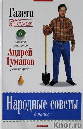 """Андрей Туманов """"Народные советы дачнику"""""""