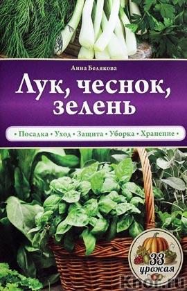 """Анна Белякова """"Лук, чеснок, зелень"""" Серия """"33 урожая"""""""
