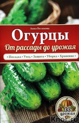"""Анна Белякова """"Огурцы. От рассады до урожая"""" Серия """"33 урожая"""""""