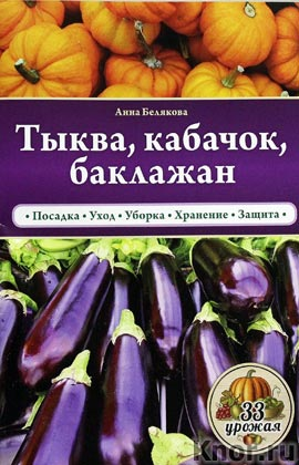 "Анна Белякова ""Тыква, кабачок, баклажан"" Серия ""33 урожая"""